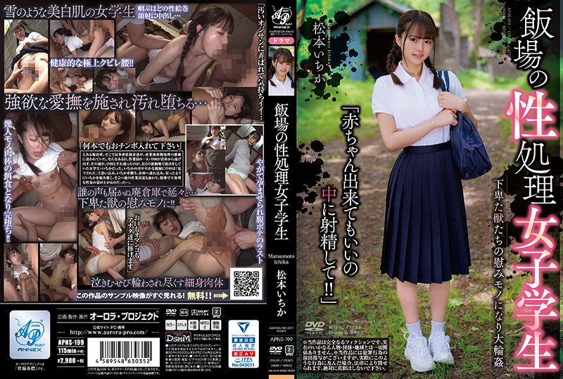 APNS-199 A Sexual Service Female S*****t At The Cafeteria Ichika Matsumoto