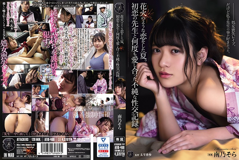 ATID-468 Our Love Went Off Like Fireworks That Summer My Teacher Was My First Love And We Fucked Over And Over Sora Minamino